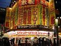 Tokyo 2004
